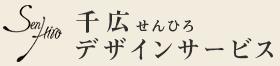 千広デザイン・サービス(センヒロ)